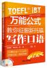 万能公式教你征服新托福写作口语(附光盘)[Speaking and Writing Strategies for the TOEFL iBT] skills for the toefl ibt test listening and speaking