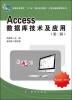 Access数据库技术及应用(第2版) access数据库应用技术 access2010版
