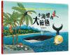 聪明豆绘本系列:小海螺和大鲸鱼(珍藏版) 聪明豆绘本系列:咕噜牛小妞妞(珍藏版)