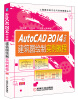工程图绘制方法与实例精解丛书:AutoCAD 2014中文版建筑图绘制实例教程 新东方 gre长难句图解与精练