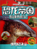 恐龙帝国惊魂历险记:侏罗纪决斗(注音版)(附精美拼图1张) 恐龙帝国:侏罗纪