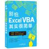 别怕,Excel VBA其实很简单(全新基础学习版) 别怕,excel vba其实很简单(全新基础学习版)