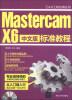 Mastercam X6中文版标准教程(附DVD-ROM光盘1张 ) corel中国授权培训中心标准教材:designer10标准教程(附cd rom光盘1张)