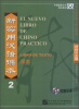 新实用汉语课本(2):西班牙文注释/北京高等教育精品教材·中国国家汉办规划教材(附CD光盘) 新实用汉语课本教师用书2(第2版)(英文注释)(附mp3光盘1张)