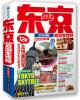 东京旅游全攻略(2014新版)(附送《东京都大地图》) 斗地主高手必胜攻略