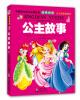 中国学生成长必读丛书(少儿注音美绘本):公主故事 斗地主高手必胜攻略