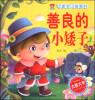 可爱宝贝故事书:善良的小矮子 女孩子爱读的美丽善良故事