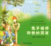 国外经典漫画彩色典藏本:兔子彼得和他的朋友 红鞋子童话:笨狼和他的朋友们(典藏美绘本)