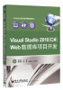 Visual Studio 2010(C#)Web数据库项目开发/21世纪计算机系列规划教材 portable garment steamer 1000w handheld clothes steam iron machine steam brush mini household ironing for for fabrics clothes