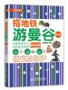 搭地铁游曼谷(第2版) браслеты diesel x05141 p0762 t8013