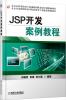 JSP开发案例教程 dizpqeaujm jsp