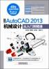 中文版AutoCAD 2013机械设计从入门到精通(附光盘1张) 中文版autocad 2013机械设计从入门到精通(附光盘1张)