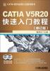 CATIA V5R20快速入门教程(修订版)(附DVD光盘2张) pro engineer中文野火版5 0快速入门教程(修订版)(附dvd光盘1张)
