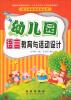 幼儿园教师教育丛书:幼儿园语言教育与活动设计 南京师范大学出版社 幼儿园教育活动新设计丛书 幼儿园主题式美术教育活动新设计 小班