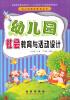 幼儿园教师教育丛书:幼儿园社会教育与活动设计 南京师范大学出版社 幼儿园教育活动新设计丛书 幼儿园主题式美术教育活动新设计 小班