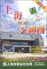 上海旅游交通图(2014)(附地图专用放大镜+市区公交线路手册) 2017西安city城市地图(随图附赠西安公交线路速查手册)