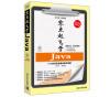 零点起飞学编程:零点起飞学Java(附光盘) 零点起飞学编程:零点起飞学c语言(附光盘)