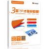 Bonsaii (бонсай) A5 клейкая пластиковая пленка качества / пластиковая пленка / пластиковая пленка (может быть прикреплена к пленке) 154 * 216 мм 80Mic пленка