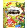 中国孩子最想读的励志书·飘扬的红领巾:让孩子明白事理的美德故事 女孩子爱读的美丽善良故事