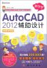 新手学:AutoCAD 2012辅助设计(超值实用版)(附CD-ROM光盘1张) visual basic课程设计(附cd rom光盘1张)