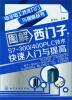电子电工技术入门与提高丛书:图解西门子S7-300/400PLC技术快速入门与提高