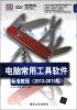 清华电脑学堂:电脑常用工具软件标准教程(2013-2015版)(附DVD-ROM光盘1张) 清华电脑学堂:linux标准教程(2013 2015版)(附dvd rom光盘1张)