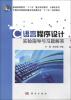 """普通高等教育""""十二五""""重点规划教材·计算机系列:C语言程序设计实验指导与习题解答 c语言程序设计实验指导与习题解析 高等学校计算机基础教育规划教材"""