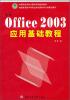 中文office 2003应用基础教程 acer extensa ex2530 55fj [nx effer 014] black 15 6 hd i5 4200u 4gb 1tb dvdrw w10