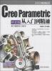 CAX工程应用丛书:Creo Parametric 中文版从入门到精通(附DVD-ROM光盘1张) 编程宝典:java从入门到精通(附dvd光盘1张)