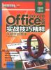 从新手到高手:Office 2010办公应用实战技巧精粹从新手到高手(附DVD-ROM光盘1张) 斗地主高手必胜攻略