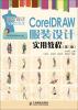 CorelDRAW服装设计实用教程(第3版) 服装cad制板实用教程(第四版)