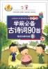 儿童成长必备知识丛书(第2辑):学前必备古诗词90首(附光盘1张) 小学生必备古诗词