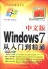 从入门到精通系列:中文版Windows 7从入门到精通 java从入门到精通(第2版)