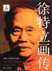 20世纪中国教育家画传:徐特立画传 20世纪中国教育家画传:梁漱溟画传