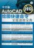 AutoCAD 2013绘图快捷命令全能速查宝典(中文版)(附光盘) 神奇瘦身养颜蔬果汁速查全书