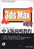 高等学校应用型特色规划教材:3ds Max 2012中文版简明教程(附CD-ROM光盘1张) e mu cd rom