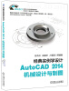 经典实例学设计:AutoCAD 2014机械设计与制图(附DVD光盘) ноутбук hp probook 645 g3 z2w18ea amd a8 9600b 2 4 ghz 8192mb 256gb ssd dvd rw amd radeon r5 wi fi bluetooth 14 1920x1080 windows 10 64 bit