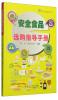 365生活指导丛书:安全食品选购指导手册 小木马童书·儿童食品安全全书:生鲜食品篇