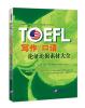 新东方·TOEFL写作/口语论证论据素材大全 《托福写作一本通》之论证论据素材100例