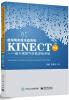 虚拟现实技术应用和Kinect开发:基于煤层气仿真训练系统 kinect sports ultimate collection только дляkinect [xbox360]