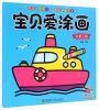 阳光宝贝 宝贝爱涂画(交通工具) 小手涂画:交通工具