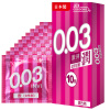 Японский импорт тонкие презервативы Чехия Гас (Джекс) серии лазерных 003 гиалуроновая мужской презерватив смазочное средство 10 поставок здравоохранения