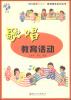 """""""幼儿园音乐教育""""教师指导系列丛书:歌唱教育活动(附MP3光盘1张) 幼儿园教师教育丛书:幼儿园音乐教育与活动设计"""