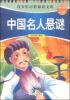 中国名人悬谜/青少年百科知识文库 未解之谜 白垩纪往事 中国少年科幻之旅