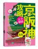 京都大阪神户攻略完全制霸(第5版) 斗地主高手必胜攻略