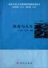 国家大学生文化素质教育基地系列丛书:教育与人生 大学生文化素质教育书系:实用演讲与口才教程(第3版)