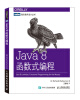 Java 8函数式编程[Java 8 Lambdas:Functional Programming for the Masses] a java based development environment for springframework