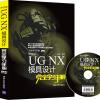 中文版UG NX模具设计完全学习手册(附光盘) 精通ug nx 8 0中文版模具设计(附dvd光盘1张)