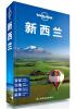 孤独星球Lonely Planet旅行指南系列:新西兰(第二版)