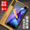 [Plasma] Настенные два (Валя) Huawei славы V9 Play закаленного стекла пленки славы v9play неполноэкранных HD телефон прозрачной защитную пленка